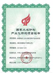 国家火炬计划产业化示范项目证书