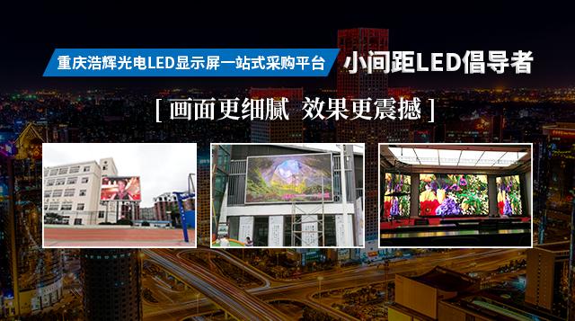重庆LED厂家