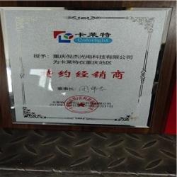 重庆地区特约经销商