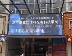 广州室内P5三合一全彩