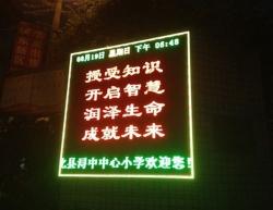 室外双色-LED