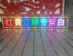 七彩LED显示屏